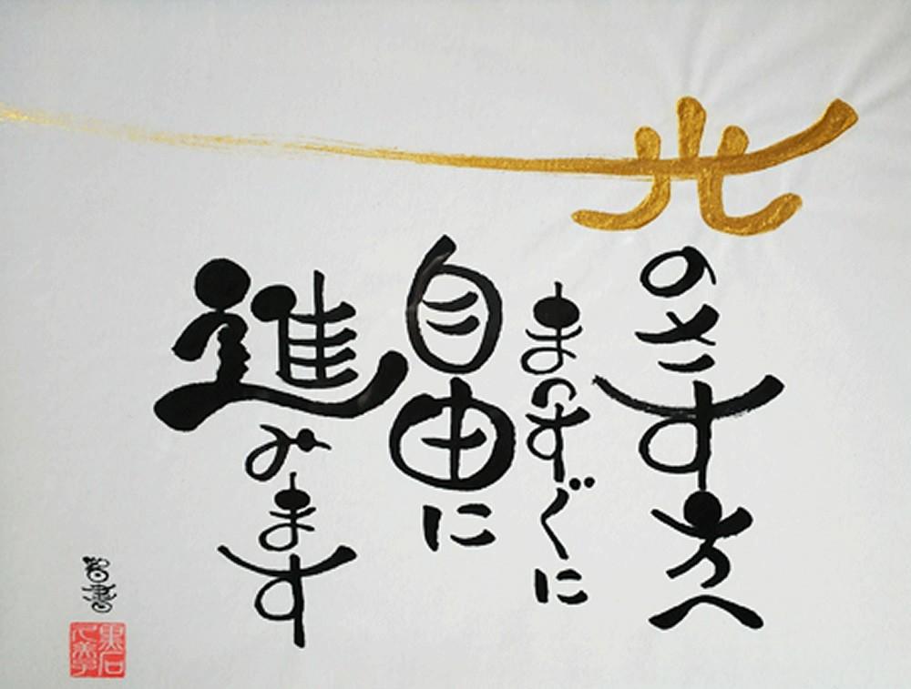 黒石久美子 智書(さとりしょ)心を伝える癒しの書